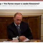 プーチン大統領が会議中に残した「メモ」が衝撃的すぎる!とロシアで話題に