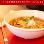 値段のないラーメン「日清ラ王袋麺」試食レビュー!味はいくらか?