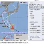 台風24号(ダナス)の進路が意表を突きすぎていると話題になっている。
