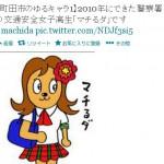 みうらじゅん考案の町田ゆるキャラ『マチるダ』さんネットで認知度低すぎと話題に