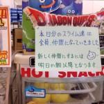 『スライム肉まん』売り切れ表示が秀逸過ぎると話題に