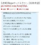 Skypeで無差別にウイルスを送りつけるスパムが拡散中!早速ダウンロードしてみた