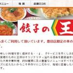 王将豊田店のメニューが「グローバルすぎる」とネットで話題に