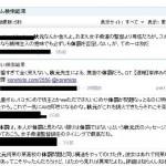 秋元康は桜宮高校の体罰と変わらない。Twitterで峯岸みなみの丸坊主に非難集中