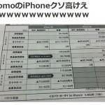 ドコモのiPhoneがあまりに高すぎるとネットで話題に