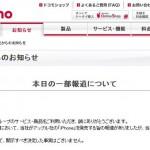 ドコモ公式iPhone販売報道を否定!ネットではいつものお約束だと歓迎