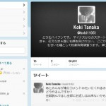 今度は本物か?元KAT-TUN田中聖さんツイッターを始め一気に8万フォロアー