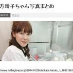 30代リケジョ小保方晴子さんがネットで人気沸騰!「写真集」ほしいとの声も