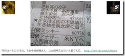 中日新聞の「トトロ」の紹介が深すぎると話題に 2 thumb1