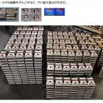 ファミコン本体1000台がヤフオクで7,500,000円で販売中