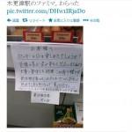 【悲報】ポッキーの日で大損害!ファミリーマートが木更津駅店が悲鳴