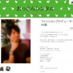 イケメンおっさんをレンタルできる「おっさんレンタル」1時間1000円がジワジワ話題に