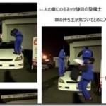 バイトテロ再来!ネッツトヨタ静浜で客の車の上にのってふざける写真が流出!
