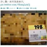 地元のスーパーでも「食品偽装」許し難いとネットで話題に