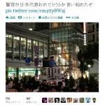 DJポリス『ここにいる皆さんは日本代表のチームメイトです!』とアナウンス