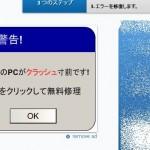 【注意】海外サイトの『妖しい広告バナー』をクリックすると何が起きるかやってみた