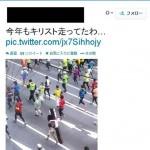 東京マラソンの「イエスキリスト」は某バンドのボーカルと判明!