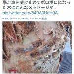 名古屋で暴走した車を受け止めた「奇跡の一本木」にカッコイイ!と称賛の声