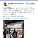 夏野剛さん駅構内で「Suica」使えず激怒!器が小さいと叱られる