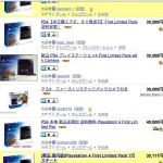 PS4の転売失敗!定価より安値でヤフオクに出品