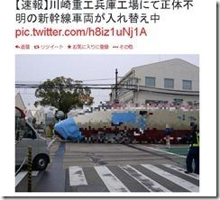ネットに謎の新幹線がリーク!「新型車両か?」と騒がれる shinkansen thumb