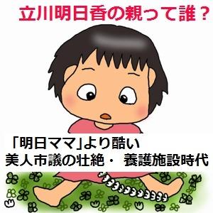 立川明日香の親って誰?「明日ママ」より酷い美人市議の壮絶・ 養護施設時代!