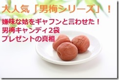 大人気「男梅シリーズ」!嫌味な姑をギャフンと言わせた!男梅キャンディ 2袋プレゼントの真相