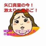 矢口真里の今!激太り二重あご!城田優、ジャニーズとも不倫関係だった!?