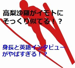 高梨沙羅がイモトにそっくり似てる!?身長と英語インタビューがやばすぎる!?