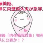 安藤美姫、旦那に真壁喜久夫が急浮上!五輪後「肉体美写真集」発売と共に公表か!?