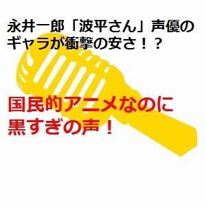 永井一郎「波平さん」声優のギャラが衝撃の安さ!?国民的アニメなのに黒すぎの声!
