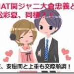 DMAT関ジャニ大倉忠義と小松彩夏、同棲?!親友、安座間と上重も交際順調!