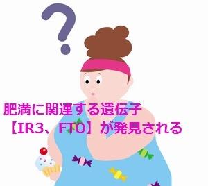 IR3FTO.jpg