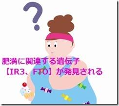 肥満に関連する遺伝子【IR3、FTO】が発見される IR3FTO thumb