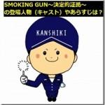 SMOKING GUNの登場人物(キャスト)やあらすじは?香取慎吾が主演!