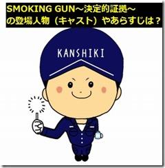SMOKING GUN~決定的証拠~の登場人物(キャスト)やあらすじは?視聴率取れない!?