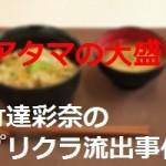 吉野家「アタマの大盛」でお馴染みの竹達彩奈のプリクラ流出事件!