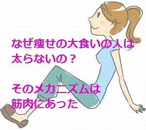 なぜ痩せの大食いの人は太らないの?そのメカニズムは筋肉に ...
