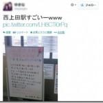 長野県西上田駅が卒業生に向けたメッセージが「泣ける」と話題に