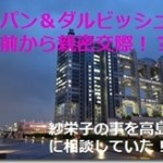 カトパン&ダルビッシュが1年前から親密交際!?紗栄子の事を高島彩に相談していた!