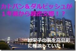 カトパン&ダルビッシュが1年前から親密交際!?紗栄子の事を高島彩に相談していた! thumb17
