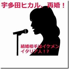 【画像あり】宇多田ヒカル、再婚!?結婚相手はイケメン・イタリア人!顔や名前