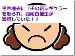 平井理央にゴチの新レギュラーを取られ、西尾由佳里が激怒していた!?