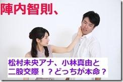 陣内智則、松村未央アナ、小林真由と二股交際!?どっちが本命? thumb35