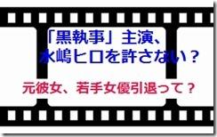 「黒執事」主演、水嶋ヒロを許さない?元彼女、若手女優引退って? thumb40