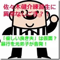 佐々木健介練習生に異常なしごき?!「優しい良き夫」は仮面?暴行を元弟子が告発!