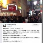 山田孝之が浜松市民のマナー悪さに激怒!「撮影の見学を我慢して」映画撮影で静かな浜松市街大パニック
