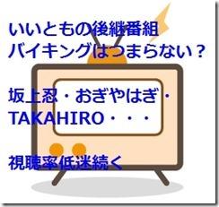 いいともの後継番組バイキングはつまらない?!坂上忍・おぎやはぎ・TAKAHIRO・・・視聴率低迷続く