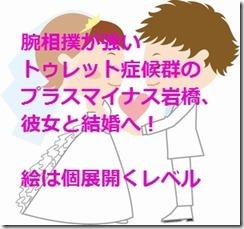 腕相撲が強いトゥレット症候群のプラスマイナス岩橋、彼女と結婚へ!絵は個展開くレベル