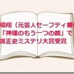藤崎翔(元芸人セーフティ番頭)が神様のもう一つの顔で横溝正史ミステリ大賞受賞
